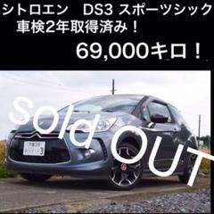 """Thumbnail of """"これで最終値引き【超美車!6MT!車検ロング!】スポーツシック シトロエンDS3"""""""
