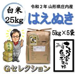 "Thumbnail of ""令和2年 山形県庄内産 はえぬき 白米25kg Gセレクション"""