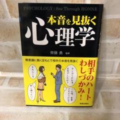 "Thumbnail of ""本音を見抜く心理学 = PSYCHOLOGY:See Through HONNE"""