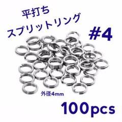 "Thumbnail of ""フィッシング 平打ちスプリットリング 4mm 100pcs"""