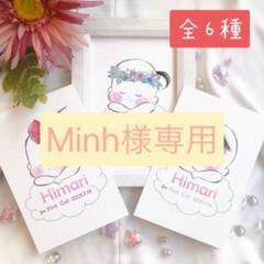 """Thumbnail of """"Minh様専用 ぷっくりほっぺのファーストカット アート台紙Ⅱ 女の子"""""""