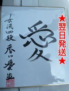 "Thumbnail of ""【新品未使用】香川愛生 YouTube2周年&誕生日記念 小色紙 愛"""