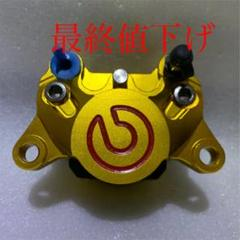 "Thumbnail of ""ブレンボ OEM 2POTキャリパー 新品"""