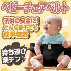 """Thumbnail of """"ベビー チェア ベルト ブラック 赤ちゃん イス 抱っこ 食事 安全 補助 安心"""""""