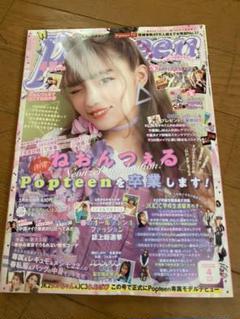 "Thumbnail of ""Popteen 雑誌 4月号"""