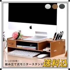 """Thumbnail of """"パソコンモニター台 机 テーブル パソコン台 机 テーブル オフィス パソコン"""""""