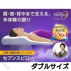 "Thumbnail of ""新品 セブンスピロー ダブルサイズ D 低反発枕 まくら トゥルースリーパー"""