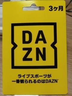 """Thumbnail of """"【値下げ不可】DAZN ダゾーン 3ヶ月チケット"""""""