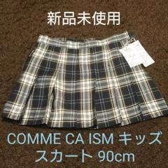 """Thumbnail of """"COMME CA ISM キッズ スカート 90cm"""""""