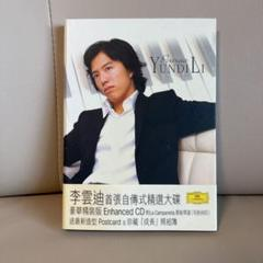 "Thumbnail of ""Portrait Yundi Li CD (小冊子 ポストカード付)"""