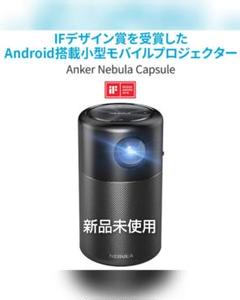 """Thumbnail of """"Anker Nebula Capsule 小型プロジェクター Android搭載"""""""