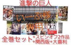 "Thumbnail of ""ついに完結!◆全巻◆【進撃の巨人】1~34巻+スピンオフ+関西版+大喜利+しおり"""