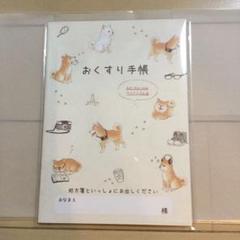 """Thumbnail of """"『柴犬モフ太お薬手帳』&専用保護カバーセット"""""""