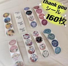 "Thumbnail of ""Thank youシール160枚"""