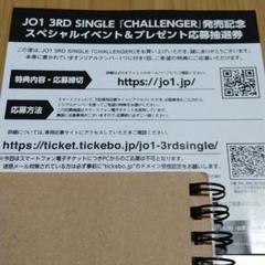 "Thumbnail of ""JO1『CHALLENGER』シリアルナンバー1枚"""