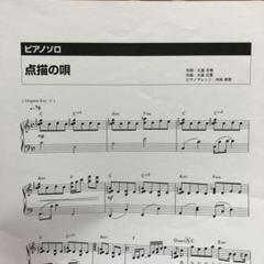 点描 の 唄 楽譜
