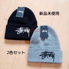 """Thumbnail of """"【お買い得】STUSSY ステューシー ストゥーシー ビーニー ニット帽 まとめ"""""""