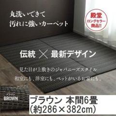 "Thumbnail of ""日本製 洗える PPカーペット ネイビー本間8畳 約382×382cm"""