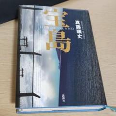 """Thumbnail of """"宝島"""""""