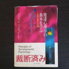 "Thumbnail of ""【裁断済み】発達心理学の基本を学ぶ 人間発達の生物学的・文化的基盤"""