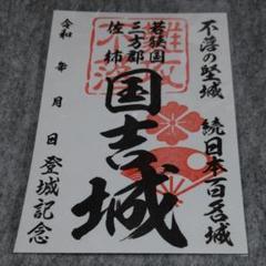 "Thumbnail of ""国吉城 お城印"""