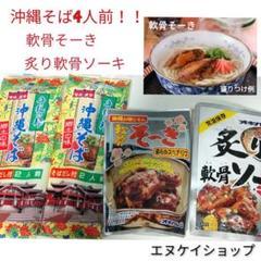 "Thumbnail of ""36(激安)沖縄そば4人前!!軟骨そーき➕炙り軟骨ソーキ 乾麺 レトルト 備蓄"""