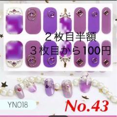 """Thumbnail of """"No.43 ジェルネイルシール"""""""