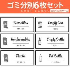 """Thumbnail of """"大人気♡ゴミ分別ラベル【シャビーW-ゴミ】6枚セット‼︎"""""""
