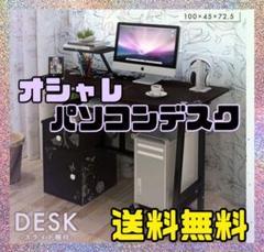 "Thumbnail of ""パソコンデスク I字型 省スペース おしゃれ シンプル 幅100㎝ 奥行45㎝"""