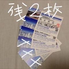 "Thumbnail of ""横手山・渋峠 スキー場 リフト一日券 2枚分"""