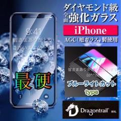 "Thumbnail of ""Phone11ProMax  XSmax全面ブルーライトカットガラスフィルム"""