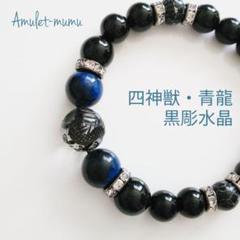 """Thumbnail of """"青龍黒彫水晶◆パワーストーンブレスレット"""""""