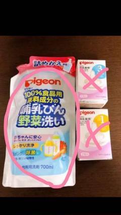 "Thumbnail of ""Pigeon 哺乳瓶 野菜洗い 洗剤"""