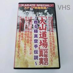 "Thumbnail of ""VHS「大山道場」36年目の真実"""