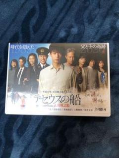 "Thumbnail of ""テセウスの船 DVD"""