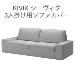 """Thumbnail of """"IKEA KIVIK シーヴィク 3人掛け用ソファカバー"""""""