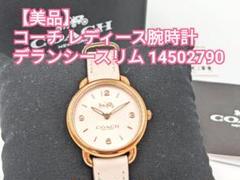"""Thumbnail of """"【美品】 コーチ デランシースリム レディース 腕時計 14502790"""""""