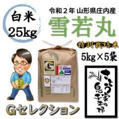 "Thumbnail of ""令和2年 山形県庄内産 雪若丸 白米25kg Gセレクション 特別栽培米"""