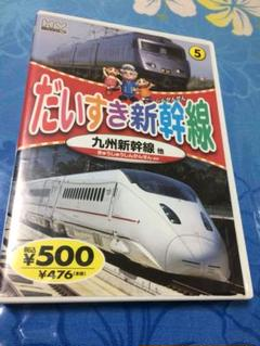 "Thumbnail of ""だ いすき新幹線 5、九州新幹線 他  DVD"""