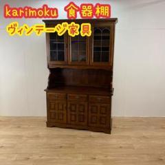 "Thumbnail of ""カリモク karimoku 食器棚 キッチンボード ヴィンテージ 北欧"""