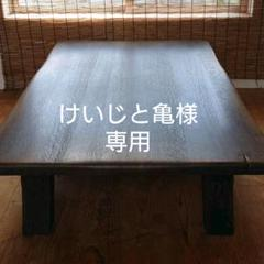 """Thumbnail of """"飛騨産業 ジャパン プロヴィンシャル 座卓"""""""