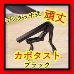 """Thumbnail of """"カポタスト ブラック ギター エレキ アコギ アルミ合金"""""""