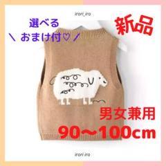 """Thumbnail of """"韓国子供服 ニットベストボアアウター ブラウンベージュ 男の子女の子90 100"""""""