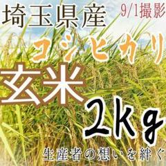 """Thumbnail of """"玄米 令和2年度 埼玉県産 新米 コシヒカリ 2kg ビタミン 美容 健康"""""""