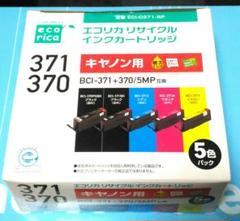 """Thumbnail of """"【新品未使用】エコリカリサイクルインクカートリッジ ECI-C371-5P"""""""