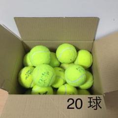 "Thumbnail of ""硬式テニスボール 中古 20球"""