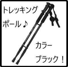 """Thumbnail of """"❤️登山・ハイキング・ウォーキングの必需品♪❤多用途トレッキングポール⭐ブラック"""""""