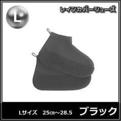 "Thumbnail of ""大好評❗️特価❗️シューズカバー 泥除け 防水 靴カバー シューカバー ブラック L"""