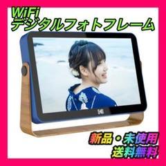 """Thumbnail of """"デジタルフォトフレーム Wi-Fiデジタルフォトフレーム"""""""