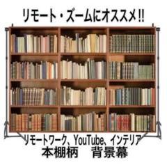 "Thumbnail of ""リモート ズーム 背景布 本棚柄"""